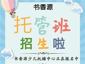 书香源少儿托辅中心常年招生中