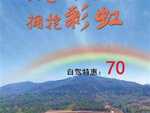 ??临沂雪山彩虹谷!