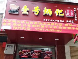 饺子店转让