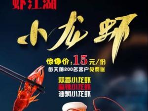《虾江湖小龙虾免费送》
