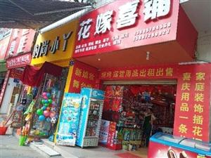 丹江喜庆用品一站式购物