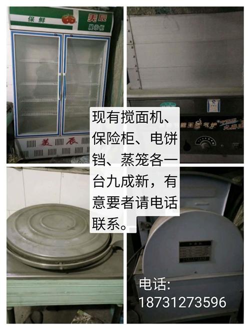 现有保鲜柜、电饼铛、搅面机、蒸笼各一台,全部九乘新,只用过几天。