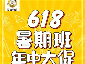 618莘火教育年中大促