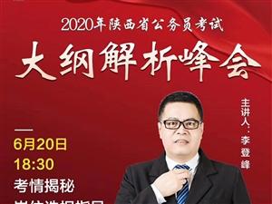 凤翔华图省考解析峰会