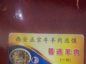 西安正宗牛羊肉泡馍馆