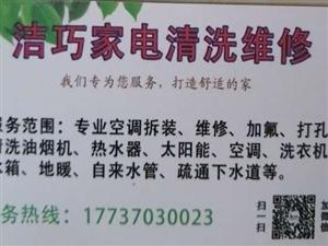 新蔡县专业打孔