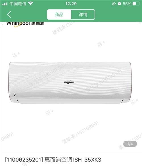 **空调未拆封。由于家庭原因,新买的空调不能安装,有需要的朋友可以联系我!