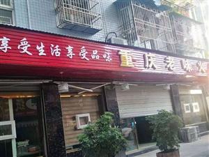 重庆老味火锅