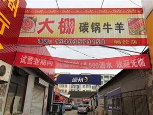 南寿城大棚碳锅