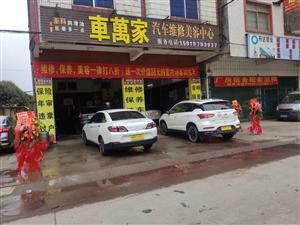 汽車維修保養美容洗車