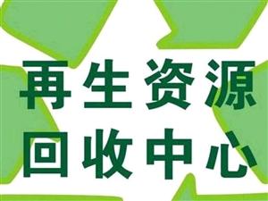 收购             再生资源回收