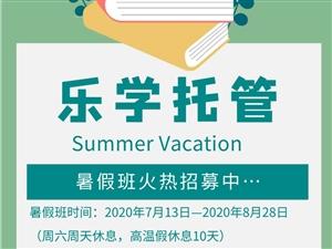 暑假班招生啦!小学全托,三餐两点,赠送乐学英语!