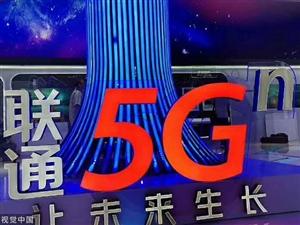 尋找大量聯通5G推廣合伙人