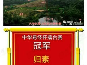 淄博风水,淄博起名,淄博预测,淄博周易协会