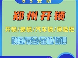 郑州开锁修锁换锁指纹锁安装