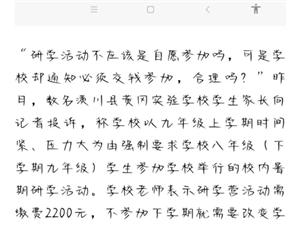 潢川黄冈实验学校暑假违规收费补课