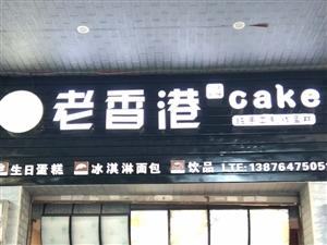 老香港蛋糕店转让