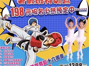 琼海市跆拳道舞蹈暑假招生