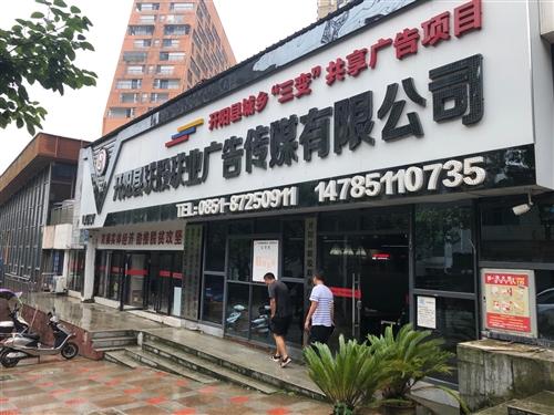 开阳县联股联业广告有限公司