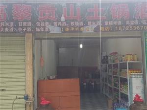 高黎贡山土锅酒