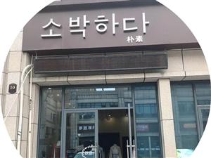 长欢悦汉服摄影体验馆  溧水店  东城汇商业街