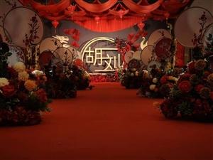 婚庆、寿庆、承接各种商业活动