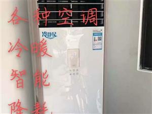 空調冰箱安裝維修
