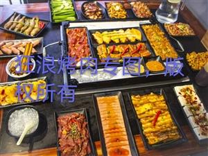 长阳狂浪烤肉旗舰店