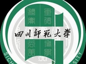 成教四川师范大学工程造价好就业吗?