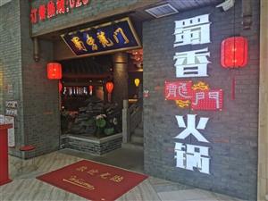 蜀香龙门火锅