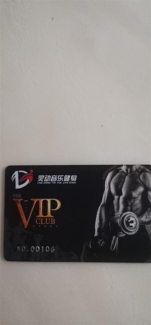 出售灵动健身卡(两年卡) 价格优惠(可商议) (位于隆昌总店对面)
