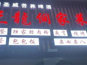 三龍侗家菜