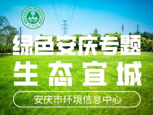 安庆生态环境