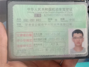 捡到身份证