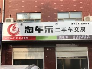 淘车乐二手车高邑店
