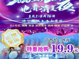 上九山夜场电子票/纸质票19.9