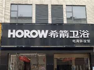 郴州安仁希箭卫浴专卖店