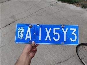 經五路中段,村民撿到的車牌,有認識聯系我吧