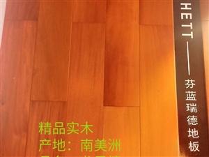 实木地板,强化地板系列,各种名贵木材,可私人定制。