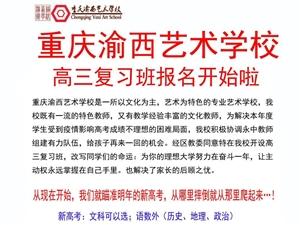 重庆渝西艺术学校初三复习班,高三复习班火