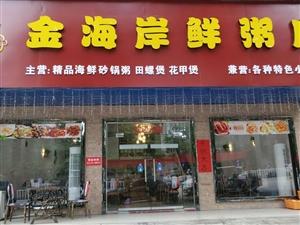 金海岸鲜粥店手气王免费吃海鲜粥