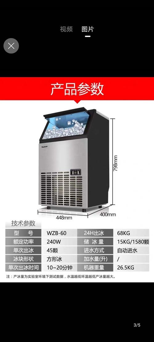 制冰机,买时候1100现在半价出售,9.5成新