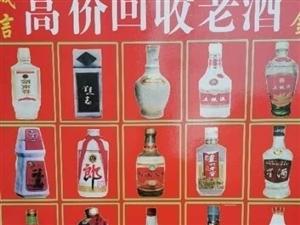 高價回收各類老酒名酒