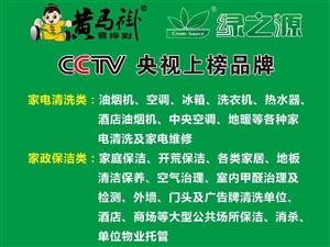 黄马褂绿之源健康家政洛阳运营中心
