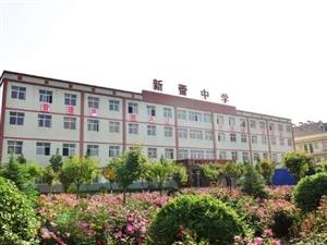 韩城市新蕾高中面向合阳招收中考442分以上的学生