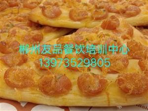 郴州烘焙培训