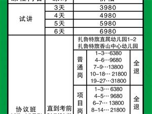 2020通遼幼師面試課程