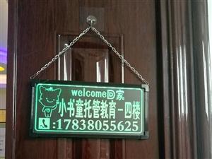 小书童托管教育机构祝大家七夕节快乐!