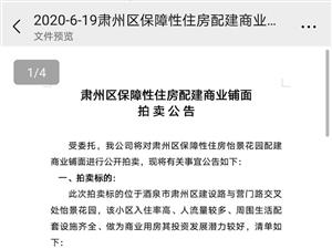 肃州区保障性住房配建商业铺面拍卖公告