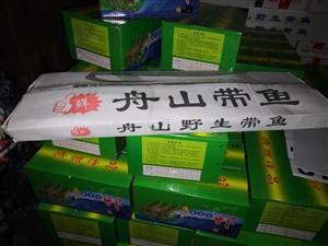 美食  国产舟山带鱼   鱿鱼